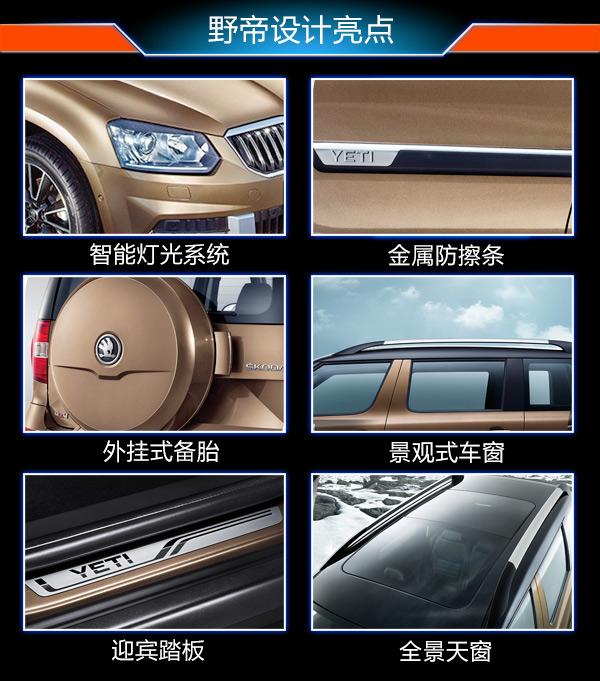 配备全景天窗 上海大众斯柯达野帝解析高清图片