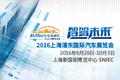2016上海浦东国际汽车展览会