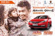 荣威360  高品质特省油家轿 让幸福满载