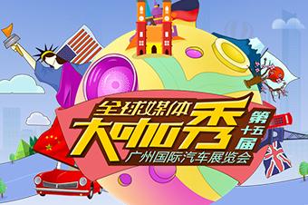 全球媒体大咖 带你看广州车展