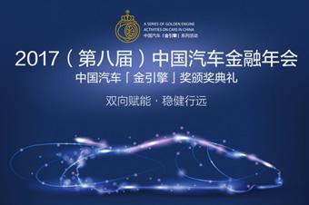 2017(第八届)中国汽车金融年颁奖典礼