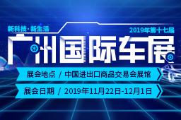 2019 廣州車展