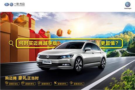 北京天达 现在买迈腾越享版最超值!
