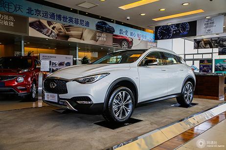 英菲尼迪QX30优惠高达2.7万 现车销售