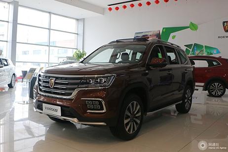 荣威RX8限时优惠高达2.5万 现车销售