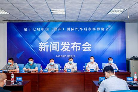 17届郑州汽车后市场博览会6月26日开幕