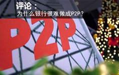 为什么银行很难做成P2P