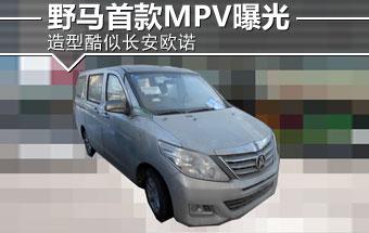 野马首款MPV路试-曝光 基于长安平台打造