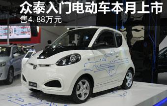 众泰入门电动车本月10日上市 售4.88万元