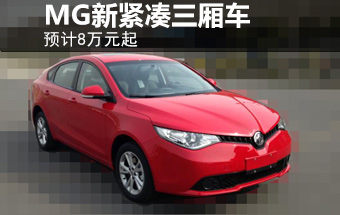 上汽MG新紧凑三厢车 搭1.5T/预计11万起