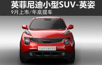 英菲尼迪小型SUV-英姿9月上市 年底提车