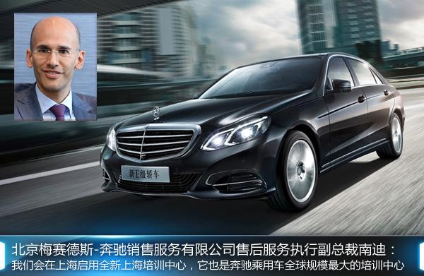 """奔驰全球最大培训中心 将""""落户""""中国"""