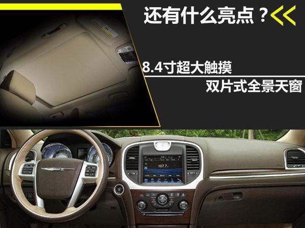 300C首次引入的远程启动功能是3.0L车型的亮点之一,此前3.6L车型此前也并无这项配置。在这炎热的三伏天气,远程启动这项功能可以说非常实用。上车前,车主可以提前通过钥匙将车辆启动,让空调系统开始工作,这样可以省下降温的时间。试想一下在炎炎夏日打开车门,感受到的是丝丝凉意这是件多么惬意的事。   3.