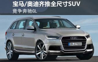 宝马/奥迪齐推全尺寸SUV 竞争奔驰GL-图