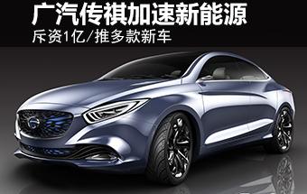 广汽传祺加速新能源 斥资1亿/推多款新车
