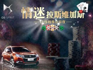 拉斯维加斯尊享体验夜 杭州DS周六引爆