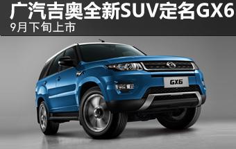 """广汽吉奥版""""极光""""9月下旬上市 定名GX6"""