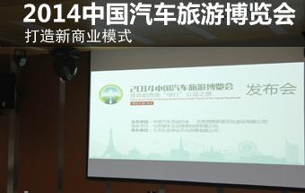 2014中国汽车旅游博览会 打造新商业模式