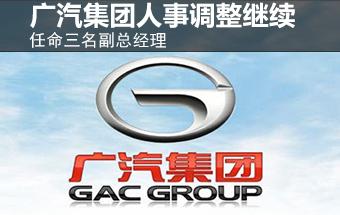 广汽集团人事调整继续 任命三名副总经理