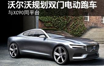 沃尔沃规划双门电动跑车 与XC90同平台