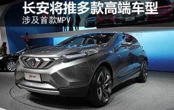 长安将推多款高端车型涉及首款MPV(图)