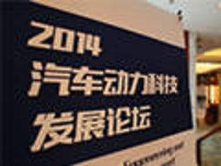 2014汽车动力科技发展论坛 在京正式召开