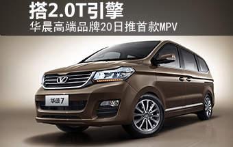 华晨高端品牌20日推首款MPV 搭2.0T引擎