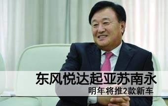 东风悦达起亚苏南永:明年将推2款新车