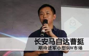 长安马自达曹挺:期待进军小型SUV市场
