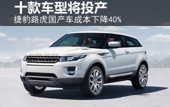 捷豹路虎国产车成本下降 十款新车将投产-捷豹 文章 汽车频道高清图片