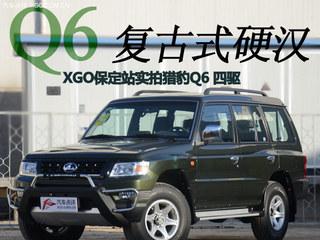 复古式硬汉 XGO保定站实拍猎豹Q6四驱版