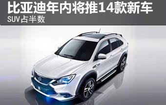 比亚迪年内将推14款新车 SUV占半数(图)