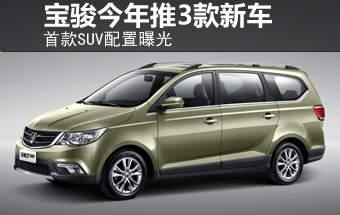 宝骏今年将推3款新车 首款SUV配置曝光-宝骏 文章 汽车频道高清图片