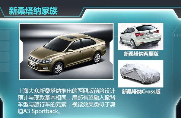 上海大众旗下两厢车型较少,桑塔纳推出两厢版本以及cross版本与朗逸家族(朗境、朗行)异曲同工,而关于这款新车的消息比较有限。据了解,前脸设计预计与现款车型区别不大,而尾部设计将融合两厢掀背车与旅行车的特点,视觉效果类似