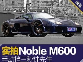 实拍Noble M600 手动挡三秒钟先生