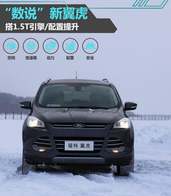 """翼虎是长安福特与2013年推出的一款中型SUV,也是福特在华推出的首款SUV车型。截至目前,翼虎在华累计销量已突破26万辆。今年年初,搭载全新1.5T涡轮增压发动机的新款翼虎已正式上市,官方指导价为19.38-27.58万元。除新增全新1.5T引擎外,新款翼虎在配置上也增加了诸如自动启停、胎压监测等多项智能技术。下面网通社将通过""""数字解读""""的方式,为您揭秘新翼虎的亮点。 No."""
