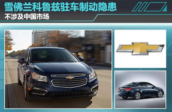 根据nhtsa公布的消息,此次召回车型为2015款雪佛兰科鲁兹.高清图片