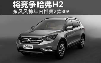 东风风神年内推第2款SUV 将竞争哈弗H2-东风风神 文章高清图片