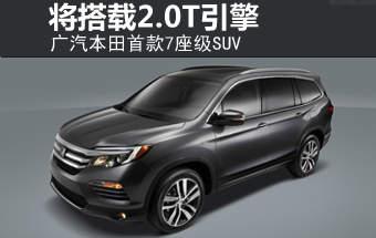广汽本田首款7座级SUV 将搭载2.0T引擎-本田 文章高清图片