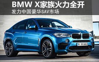 BMW X家族火力全开 发力中国豪华SAV市场