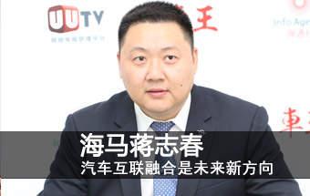 海马蒋志春:汽车互联融合是未来新方向