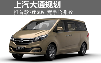 上汽大通规划推首款7座SUV 竞争哈弗H9