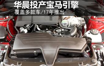 华晨投产宝马引擎 覆盖多款车/17年推出