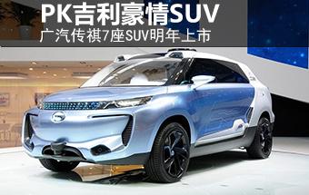 广汽传祺7座SUV明年上市 PK吉利豪情SUV