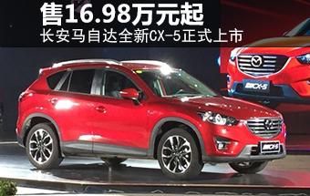 长安马自达全新CX-5上市 售16.98万元起