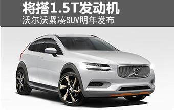 沃尔沃紧凑SUV明年发布 与吉利共享平台-沃尔沃 文章 云南信息港 汽高清图片