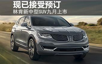 林肯新款中型SUV九月上市 现已接受预订