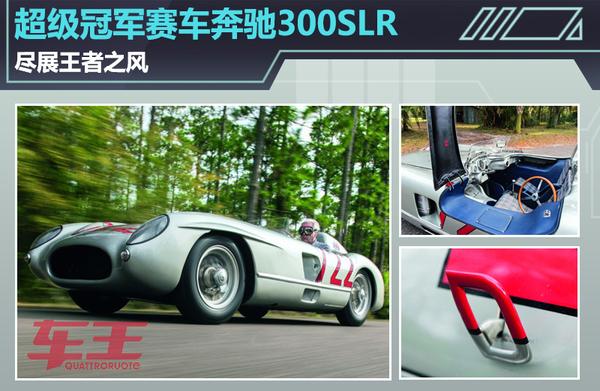 772号奔驰300slr夺冠,第二名是由胡安.曼纽.方吉奥驾驶的658号高清图片