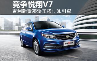 吉利新紧凑轿车搭1.8L引擎 竞争悦翔V7