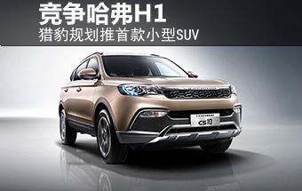 猎豹规划推首款小型SUV 竞争哈弗H1(图)